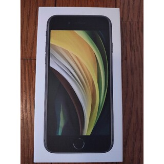iPhone - iPhone SE  (SE2) ブラック 64 GB SIMフリー 新品