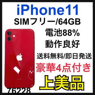 Apple - 【A】iPhone 11 64 GB SIMフリー Red 本体