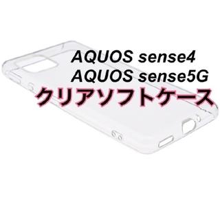 AQUOS sense4 sense5G クリアソフトケース 透明 TPU 新品