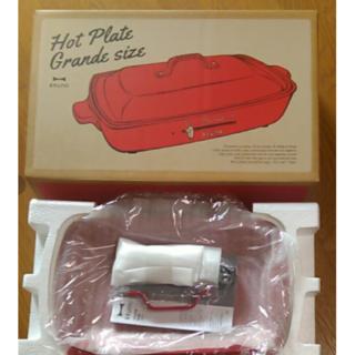 I.D.E.A international - ブルーノ BRUNO ホットプレート グランデサイズ 赤