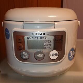 タイガー(TIGER)のタイガー遠赤黒まる釜炊きたてミニ3合炊き(炊飯器)