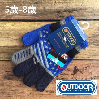 アウトドア(OUTDOOR)の【5歳-8歳】アウトドア ななめストライプ 5本指 手袋 青 黒(手袋)