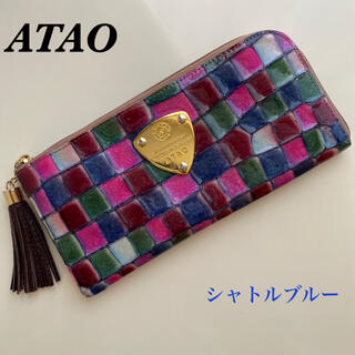 ATAO - ATAO アタオ リモヴィトロ 長財布 ラウンドジップ シャトルブルー