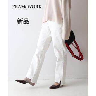 FRAMeWORK - 【新品】FRAMeWORK 裾スリットDENIM ホワイトデニム サイズ40