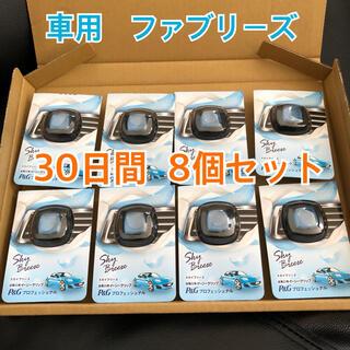 ピーアンドジー(P&G)の【新品】P&G ファブリーズ 車用 スカイブリーズ 8個セット 業務用(日用品/生活雑貨)