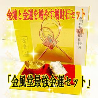 金運アップタイムセール 新年の準備【早めの福飾り】