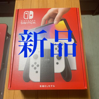Nintendo Switch - Nintendo Switch 本体 有機ELモデルホワイト 新品未開封