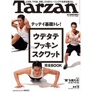 Johnny's - 岩本照 Tarzan (ターザン) 2018年 6/28号