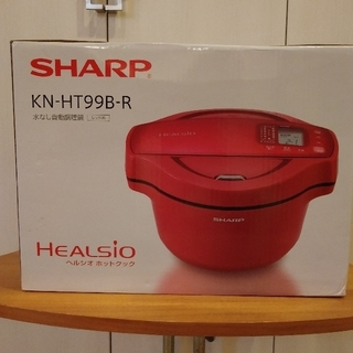 SHARP - シャープ ヘルシオ ホットクック KN-HT99B-R  新品未使用