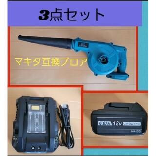 新品 マキタ ブロワー 14.4v 18v 充電式 コードレス 互換3点セット