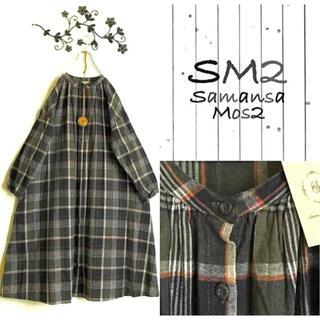 SM2 - 新品SM2ゆったり秋冬麻綿リネンチェックワンピース