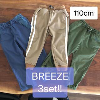 ブリーズ(BREEZE)のBREEZE✴︎男の子ズボン3枚セット110センチ。(パンツ/スパッツ)