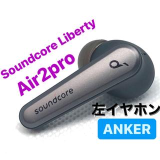 ANKER soundcore  Liberty Air2pro 左イヤホン