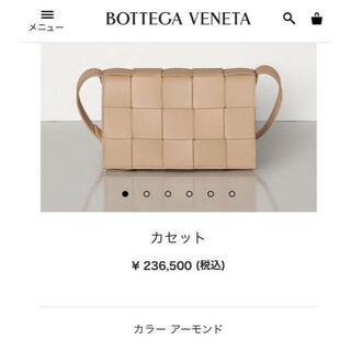 Bottega Veneta - ボッテガヴェネタショルダーバッグ カセット