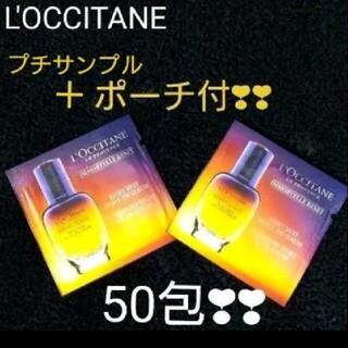 L'OCCITANE - イモーテルオーバーナイトリセットセラム ロクシタン試供品