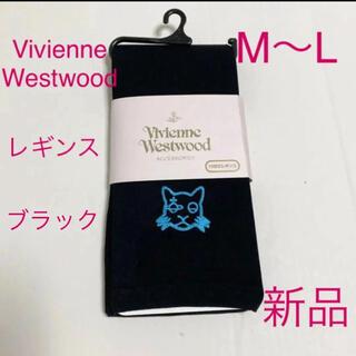 Vivienne Westwood - ヴィヴィアンウエストウッド タイツ 新品♡ ラルフローレン アナスイ ビームス