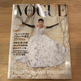 VOGUE JAPAN (ヴォーグ ジャパン) 2021年 12月号(ニュース/総合)