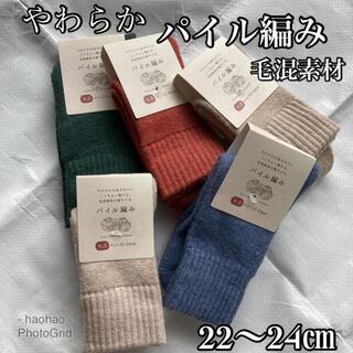 レディース  毛混  柔らかパイルソックス5足セット【22ー24】