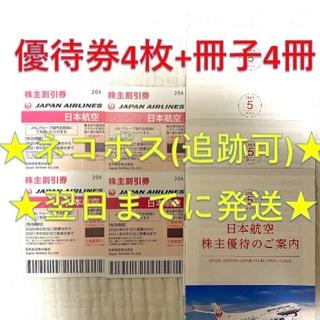 ジャル(ニホンコウクウ)(JAL(日本航空))のJAL 日航 日本航空 優待 株主優待券 3枚 + 冊子 4冊③(その他)