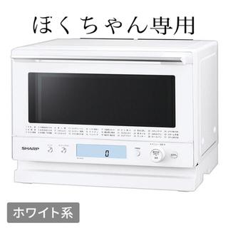 SHARP - シャープ 23L 過熱水蒸気オーブンレンジ「PLAINLY」RE-WF231-W