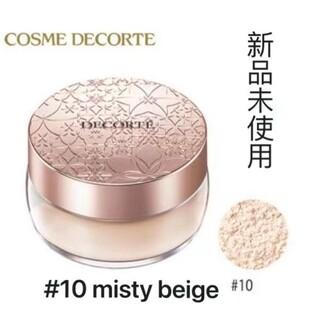 コスメデコルテ フェイスパウダー 10 misty beige 20g