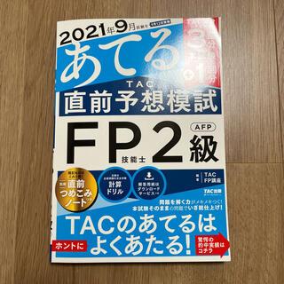 2021年9月試験をあてるTAC直前予想模試FP技能士2級・AFP