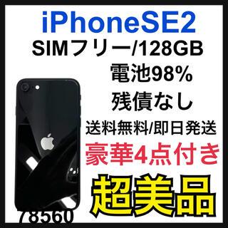 Apple - iPhone SE 第2世代 (SE2) ブラック 128 GB SIMフリー