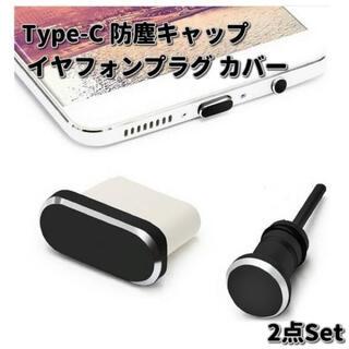 Type-C コネクタ & イヤフォンプラグ キャップ 防塵 カバー ブラック