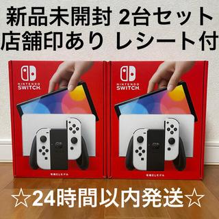 Nintendo Switch - 新品 新型 Nintendo Switch 有機ELモデル ホワイト 2台セット