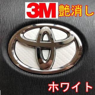 #418 大人気!3M社製!トヨタエンブレムステアリングステッカー!最高品質!白