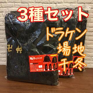 東京リベンジャーズ 特攻ジャージ ドラケン 場地 千冬 3点セット