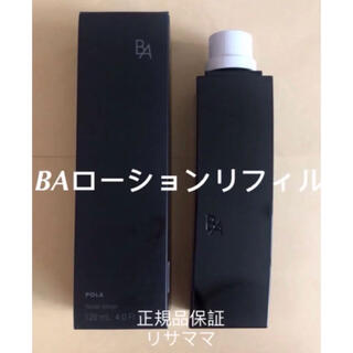 POLA - 【限定価格】pola BAローションリフィル 120ml/新品