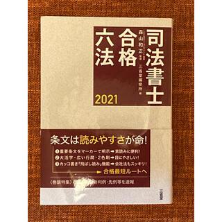 司法書士合格六法 2021 (三省堂)(資格/検定)