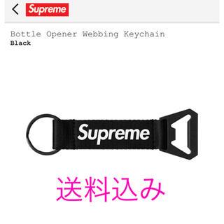 Supreme - 21aw Bottle Opener Webbing Keychain 新品