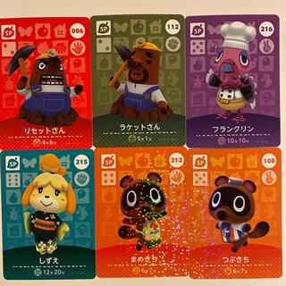 あつ森 amiiboカード 6枚セット