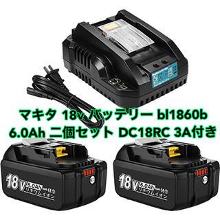 マキタ(Makita)のマキタ 互換バッテリー bl1860b 二個セット DC18RC付き(工具/メンテナンス)