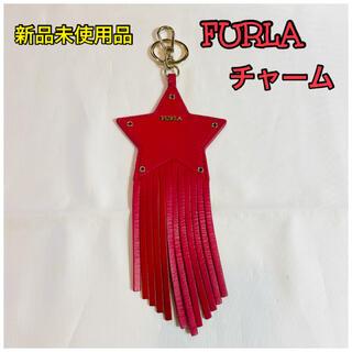 フルラ(Furla)の新品未使用品⭐︎FURLA⭐︎チャーム⭐︎赤(キーホルダー)