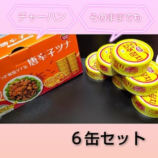 唐辛子ツナ(やみつき韓国ツナ缶)×6個(缶詰/瓶詰)