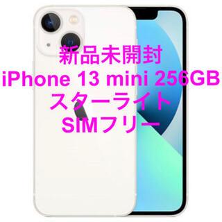 Apple - 新品未開封 iPhone 13 mini 256GB スターライト SIMフリー