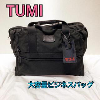トゥミ(TUMI)のTUMI ビジネスバッグ 美品 大容量 ブリーフケース(ビジネスバッグ)