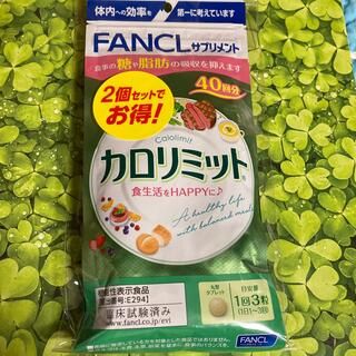 FANCL - カロリミット 40回×2