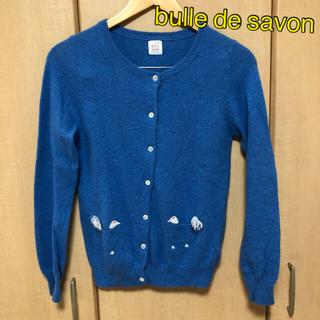 ビュルデサボン(bulle de savon)のbulle de savon  ビュルデサボン カーディガン(カーディガン)
