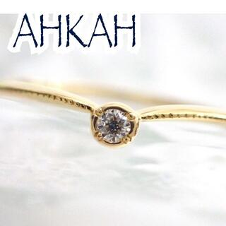 AHKAH - アーカー AHKAH K18YG ダイヤ ジェルム リング 7号