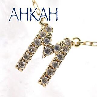 AHKAH - アーカー K18YG イニシャル M ネックレス ダイヤ