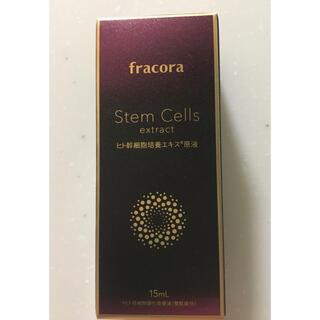 フラコラ(フラコラ)のフラコラ ヒト幹細胞培養エキス原液 15ml  新品 未開封(美容液)