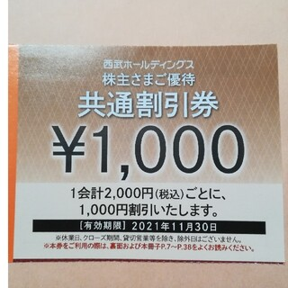 Prince - 西武ホールディングス株主優待券 共通割引券10枚その他