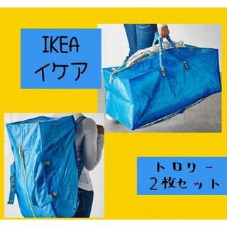 IKEA - 2枚IKEAイケアFRAKTAフラクタ トロリー用ブルーバッグ76 L大容量収納