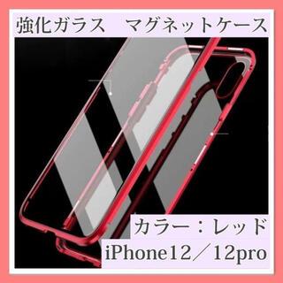 赤 iPhone12 強化 ガラス マグネットケース スマホケース レッド