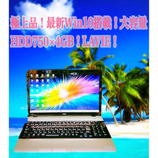 NEC - 極上品!最新Win10搭載!大容量HDD750×4GB!LAVIE!