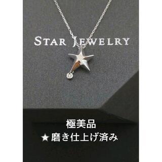 スタージュエリー(STAR JEWELRY)のSTAR JEWELRY・SV925 ネックレス・ダイヤ付きSTAR/極美品♪(ネックレス)